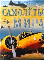 Самолеты мира