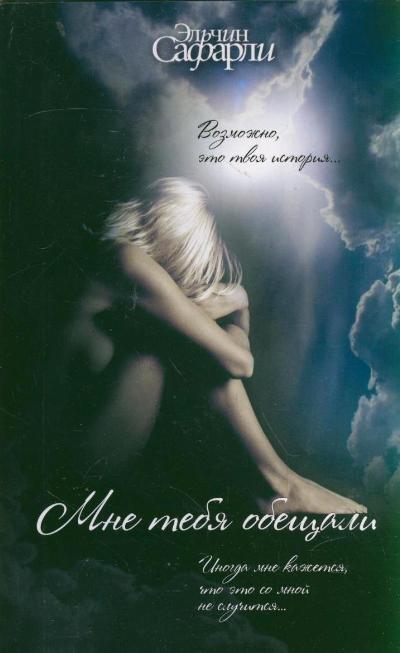 Мне тебя обещали: Роман