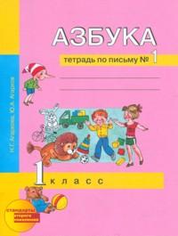 Азбука. 1 кл.: Тетрадь по письму №1 (ФГОС) /+736518/