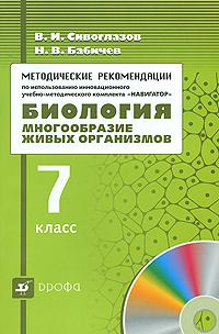 """Биология. 7 класс: Многообразие живых организмов: Мет. реком. к комп. """"Навига"""