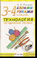 Технология. Своими руками. 3-4 класс: Метод. пособие