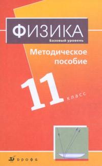 Физика. 11 кл.: Базовый уровень: Метод. пособие к учеб. Пурышевой Н.С.