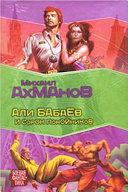 Али Бабаев  и сорок покойников