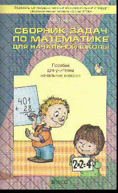Сборник задач по математике для нач. школы. Пособие для учителя нач.классов