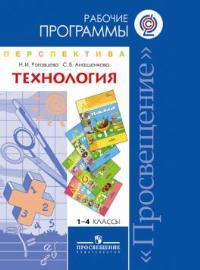 """Технология. 1-4 кл.: Рабочие программы """"Перспектива"""" (ФГОС)"""