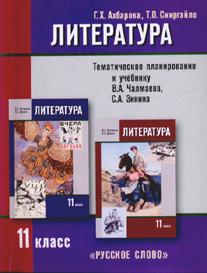 Литература. 11 кл.: Темат. планир.к уч. Чалмаева, Зинина с учет.национ.-рег