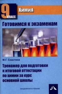 Химия. 9 класс: Тренажер для подготовки к ГИА за курс основной школы