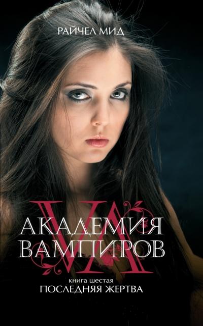 Читать Академия Вампиров 5 Книга