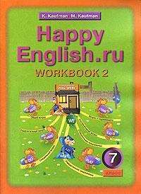 Happy English.ru. 7 кл.: Рабочая тетрадь № 2 с разд. мат. /+625497/