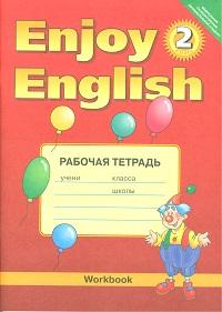 Enjoy English 2: Рабочая тетрадь: 2 кл. (ФГОС)