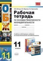 ОБЖ. 11 кл.: Рабочая тетрадь к любому учебнику