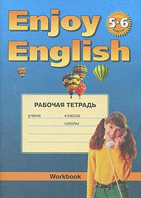Enjoy English. 5-6 кл.: Рабочая тетрадь к учебнику английского языка