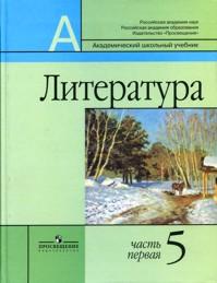 Литература. 5 кл.: Учебник в 2-х ч.