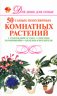 50 самых популярных комнатных растений