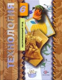 Технология. 6 кл.: Учебник: Вариант для девочек /+668004/