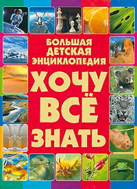АКЦИЯ Хочу все знать. Большая детская энциклопедия