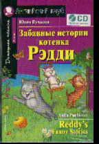 Забавные истории котенка Рэдди: Домашнее чтение