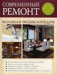 АКЦИЯ Современный ремонт: Большая энциклопедия