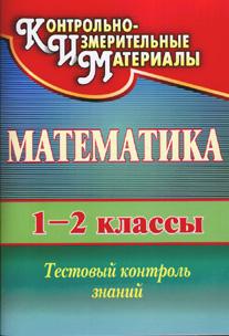 Математика. 1-2 класс: Тестовый контроль знаний