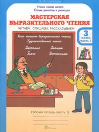 Мастерская выразительного чтения. 3 класс: Раб.тетр. В 2-х ч.: Читаем,слушаем