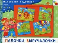 Палочки-выручалочки. 3-5 лет: Художественный альбом для занятий с детьми