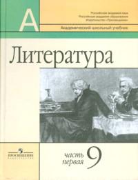 Литература. 9 кл.: Учебник. В 2-х ч. КОМПЛЕКТ