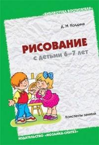 Рисование с детьми 6-7 лет. Конспекты занятий