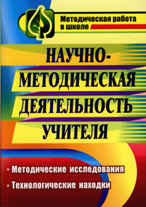 Научно-методическая деятельность учителя: методич.исследования, технологич.