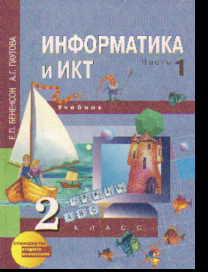 Информатика и ИКТ. 2 кл.: Учебник: В 2-х ч.: Ч.1 (ФГОС) Первый год обучения