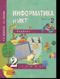 Информатика и ИКТ. 2 кл.: Учебник: В 2-х ч.: Ч.2 (ФГОС) /+621064/