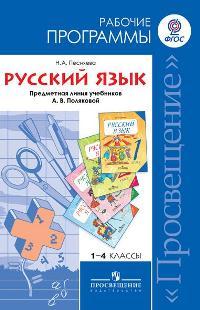 Русский язык. 1-4 класс: Рабочие программы. Предм.линия уч. Поляковой (ФГОС)