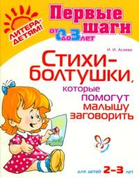 Стихи-болтушки, которые помогут малышу заговорить