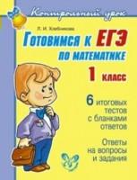 Готовимся к ЕГЭ по математике. 1 класс