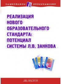 Реализация нового образовательного стандарта: потенциал системы Л.В.Занкова