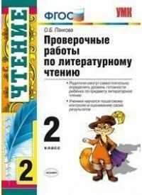 Литературное чтение. 2 кл.: Проверочные работы (ФГОС)