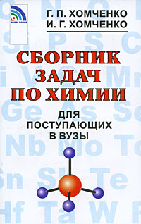 Сборник задач по химии для поступающих в ВУЗы /+12807/