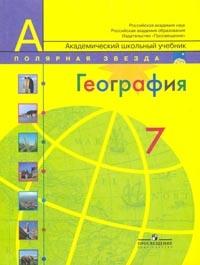 География. 7 кл.: Страны и континенты: Учебник ФГОС /+784648/