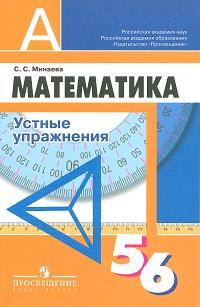 Математика. 6 кл.: Устные упражнения