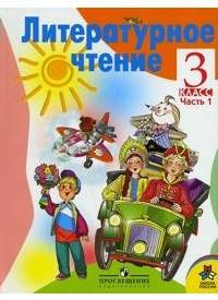 Литературное чтение. 3 кл.: Учебник. В 2-х частях (ФГОС) /+727804/