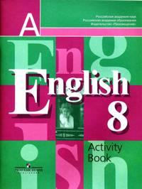 Английский язык (English). 8 кл.: Раб. тетрадь к учебнику /+624460/