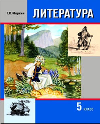 Литература. 5 кл.: Учебник: В 2 ч. Ч.2 (ФГОС) /+785838/