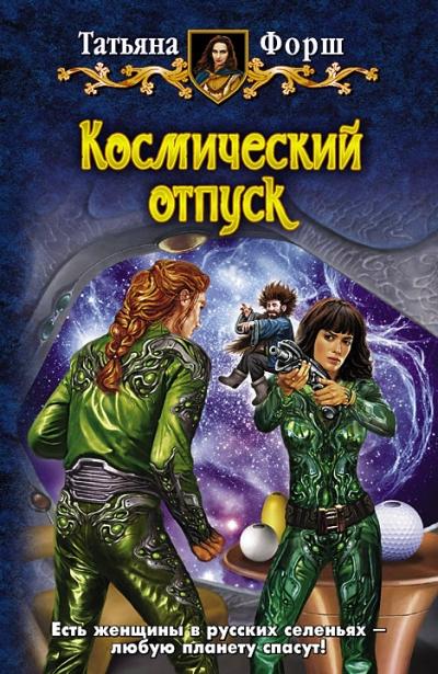 Космический отпуск: Фантастический роман