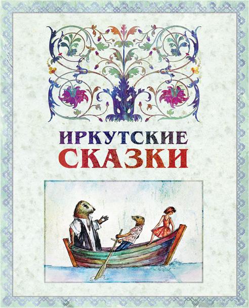 Иркутские сказки: Сказки сибирских авторов