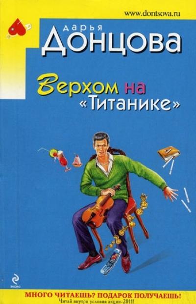 """Верхом на """"Титанике"""": Роман"""