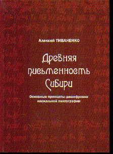 Древняя письменность Сибири (основные принципы дешифровки наскальной пиктог