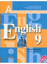 Английский язык (English). 9 класс: Подготовка к Итоговой аттестации. Контрол