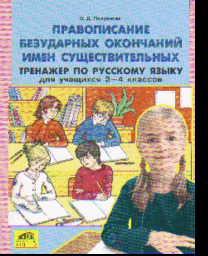 Русский язык. 3-4 класс: Правописание безударных окончаний иман существител