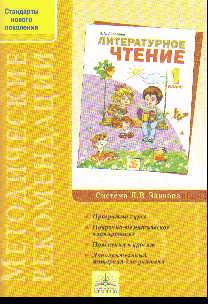 Литературное чтение. 1 класс: Методические рекомендации