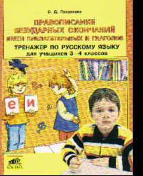 Русский язык. 3-4 класс: Правописание безударных окончаний имен прилагат. и г