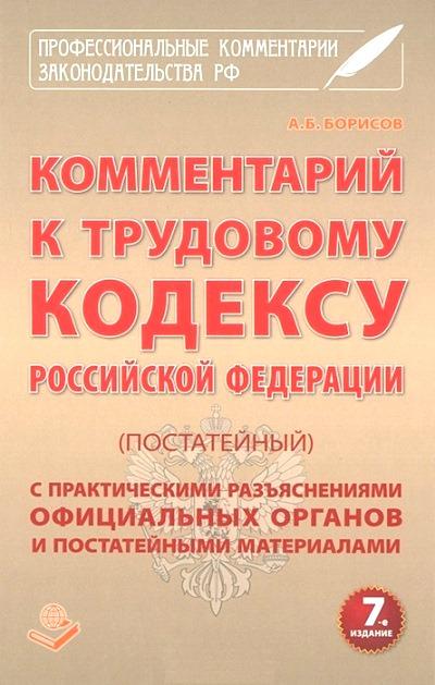 Комментарий к Трудовому Кодексу РФ. Постатейный: С практ. разъяснениями